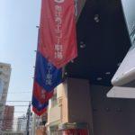 【日常】舞台鑑賞とライブ@恵比寿、渋谷