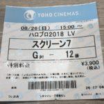 ライブビューイング参戦!ハロコン昼公演@中野サンプラザ2018.8.26(日)