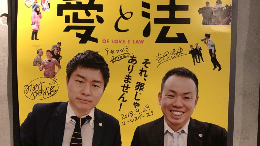 【オススメ】映画:愛と法|東京初日、舞台挨拶行ってきました!LGBTの日常を見て欲しい