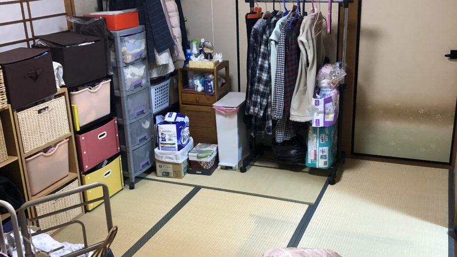 大掃除!〜母の部屋編〜