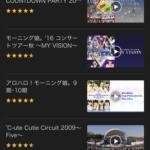 【動画配信サービス初体験】ハロヲタの方には、NetflixでもAmazonでもなく、U-NEXTをオススメしたい!