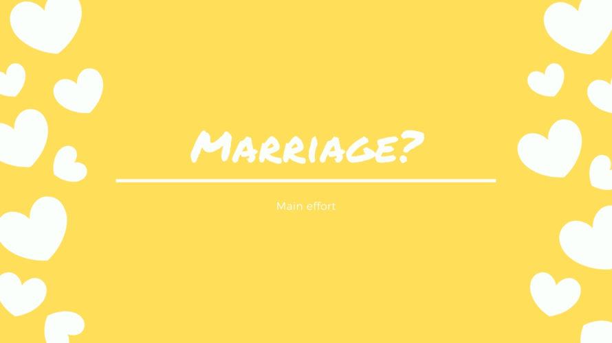 【異性も同性も関係ない】結婚への教訓