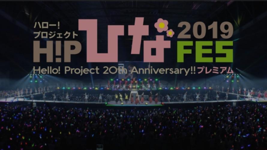 【りほりほ、お帰り!】ひなフェス2019 Hello! Project 20th Anniversary!! プレミアム〜鞘師里保編〜