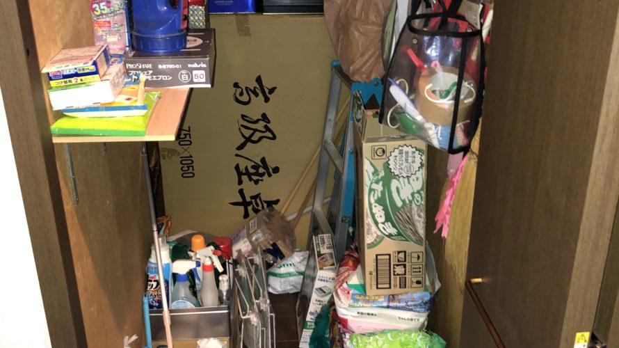 大掃除!〜階段下の収納編〜|ゴールデンウィークは、大事な人の家を大掃除しよう!