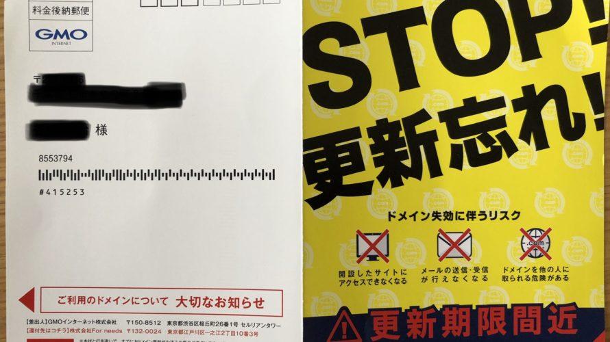 【詐欺】GMO証券、お名前.com|身に覚えのないダイレクトメールに注意!